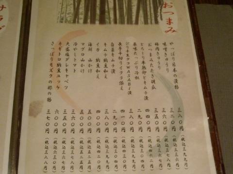 豪海亭・H26・2 メニュー2