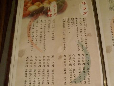 豪海亭・H26・2 メニュー3
