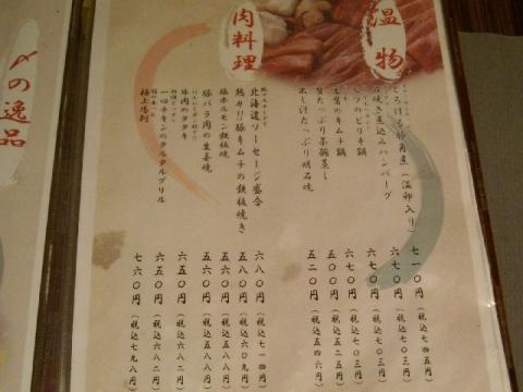 豪海亭・H26・2 メニュー6