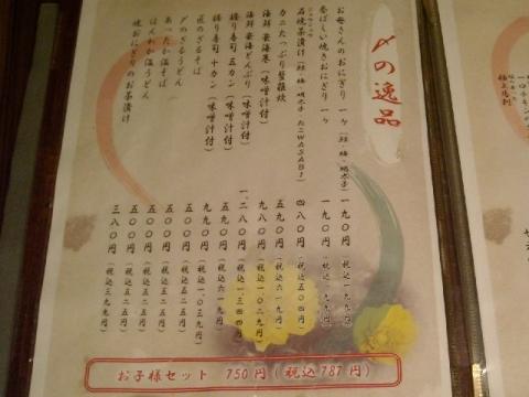 豪海亭・H26・2 メニュー7