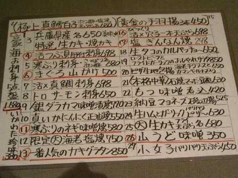 豪海亭・H26・2 メニュー10
