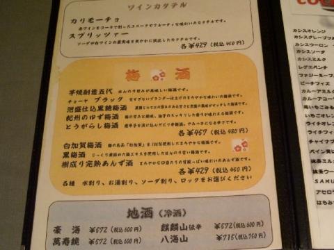 豪海亭・H26・2 ドリンクメニュー4