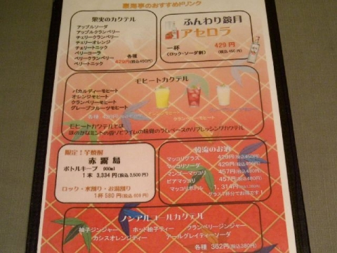 豪海亭・H26・2 ドリンクメニュー5