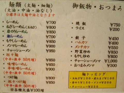 どっぽ・H25・11 メニュー1