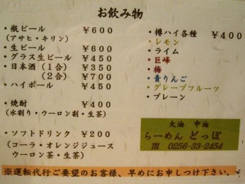 どっぽ・H25・11 メニュー2
