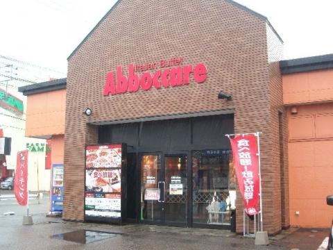 アボカーレ・H26・3 店
