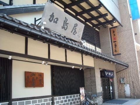 加島屋・H26・4 店1