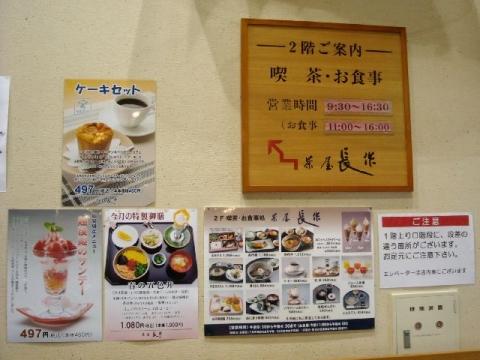 加島屋・H26・4 店2