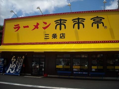 来来亭 三条店・H24・6 店