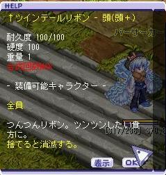 ツンツン(`・ω・´)