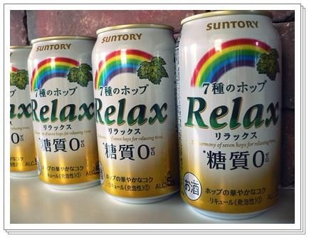 リラックス2