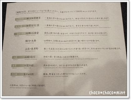 加賀棒茶6