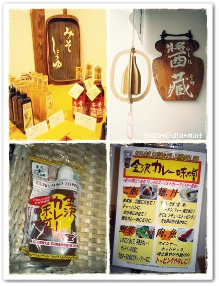 ヤマト醤油3