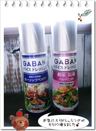 GABAN2.jpg