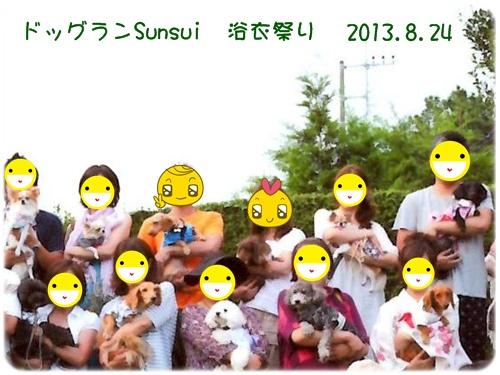 Sunsui浴衣祭り拡大