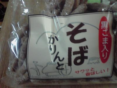 shukusho-P1000395.jpg
