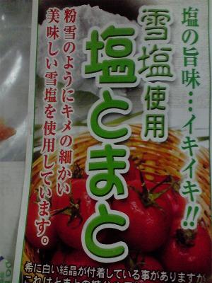 shukusho-P1000401.jpg