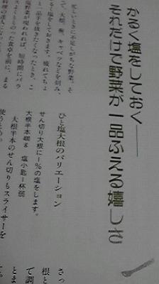 shukusho-P1000455.jpg
