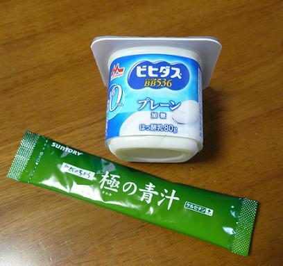 P1370579_青汁とヨーグルト