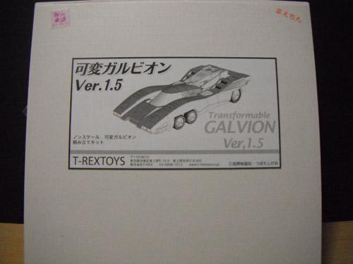 T-REX 可変ガルビオン