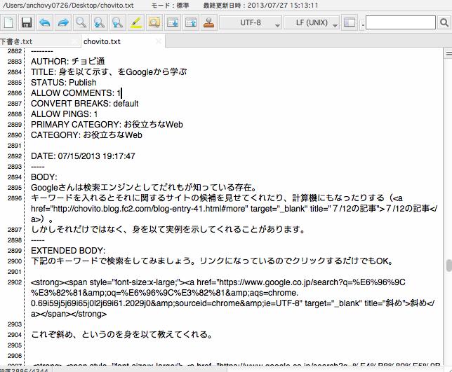 FC2ブログ バックアップファイル