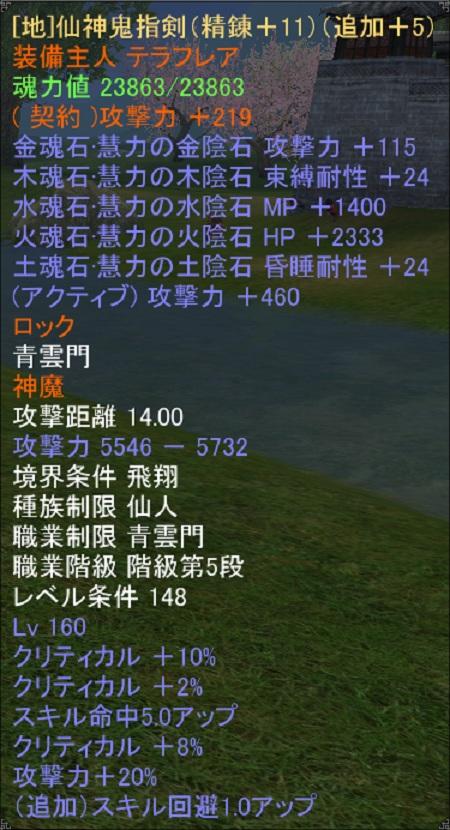 148武器