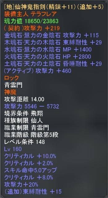 武器+11