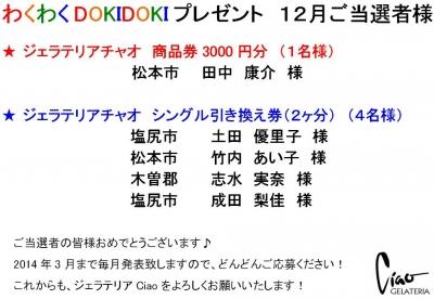 wakudoki12.jpg