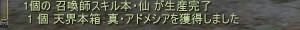 2013-08-08 01-42-51