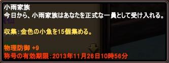 2013-09-27 11-56-49