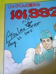 シマ先生のサイン