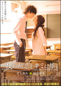 bokuhatukoikimi_poster.jpg