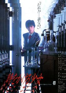 tokikake1983_poster.jpg