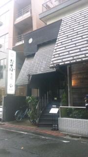 南青山増田屋