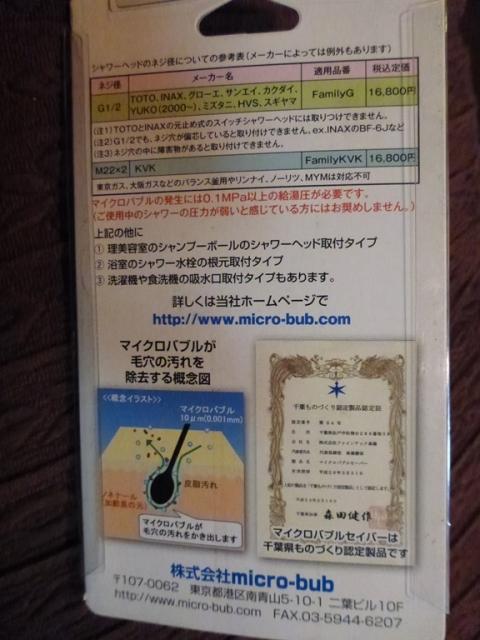 P1090341.jpg