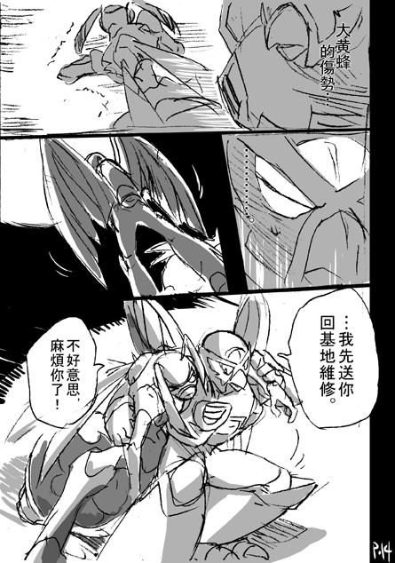 穿越戦14