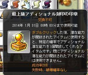 Maple140130_011925.jpg