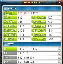 20131202status_after