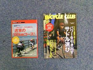 bicycleclub 9
