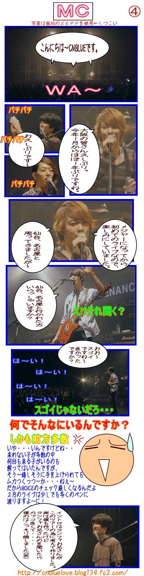 2011.12.14Zepp大阪レポ-4