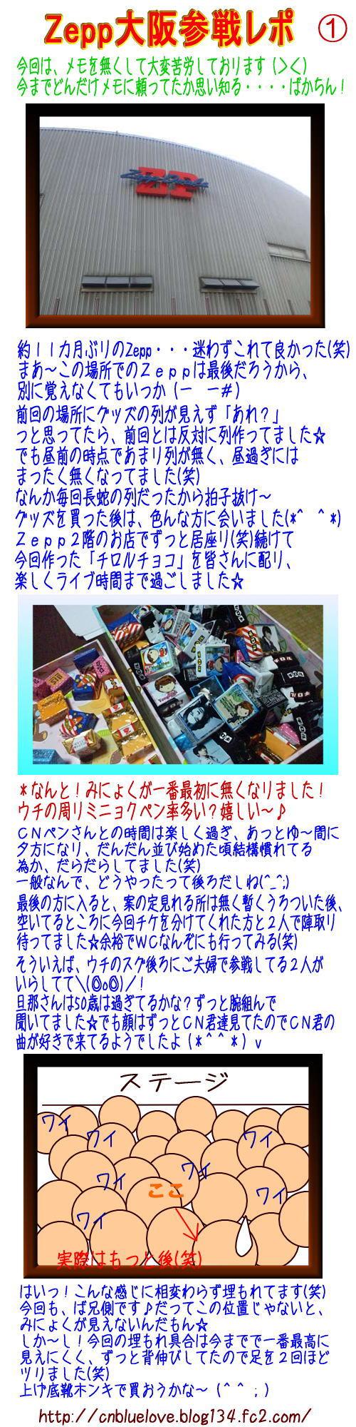 2011.12.14Zepp大阪レポ-1