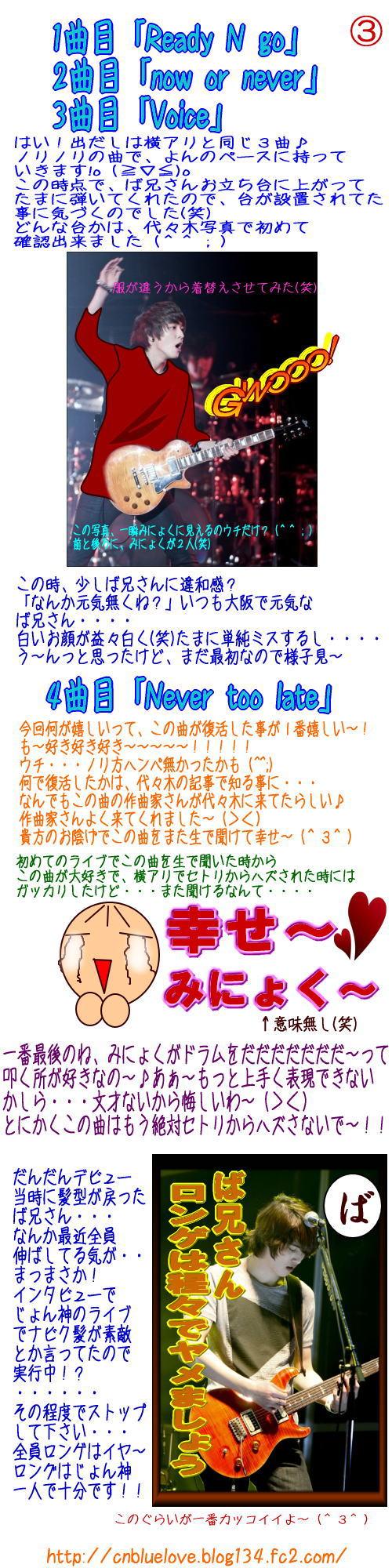 2011.12.14Zepp大阪レポ-3