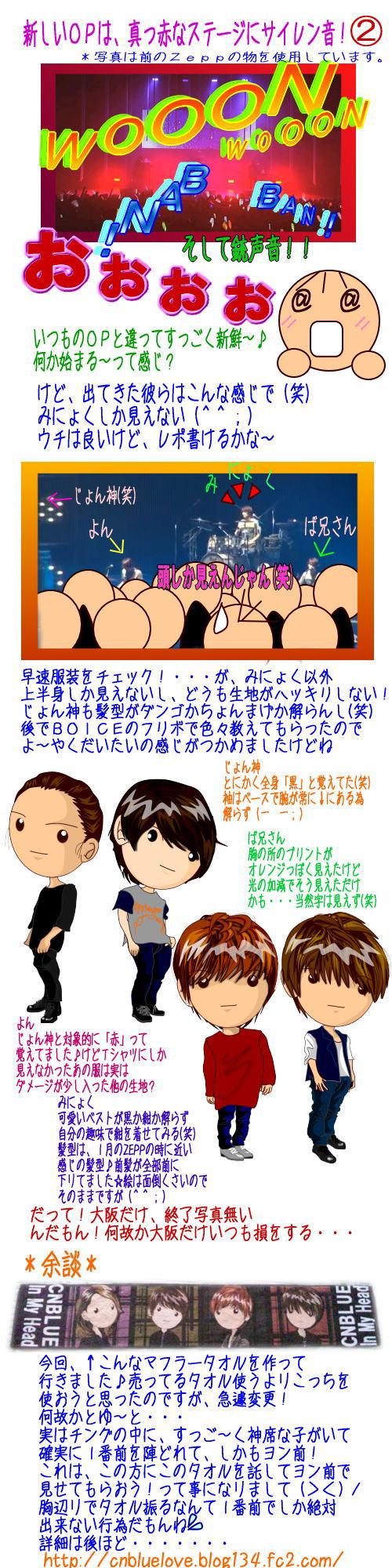 2011.12.14Zepp大阪レポ-2