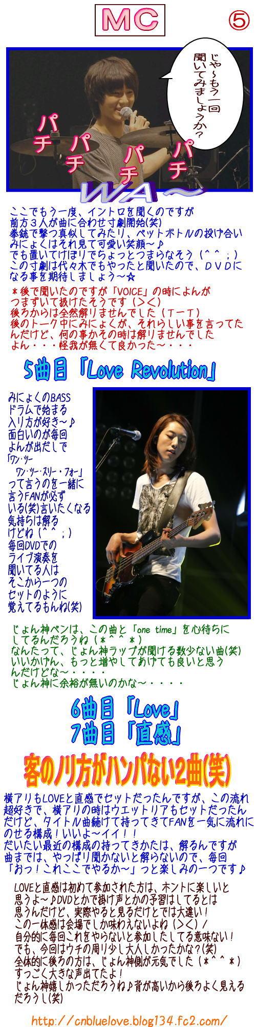 23.12.14Zepp大阪参戦レポ-5
