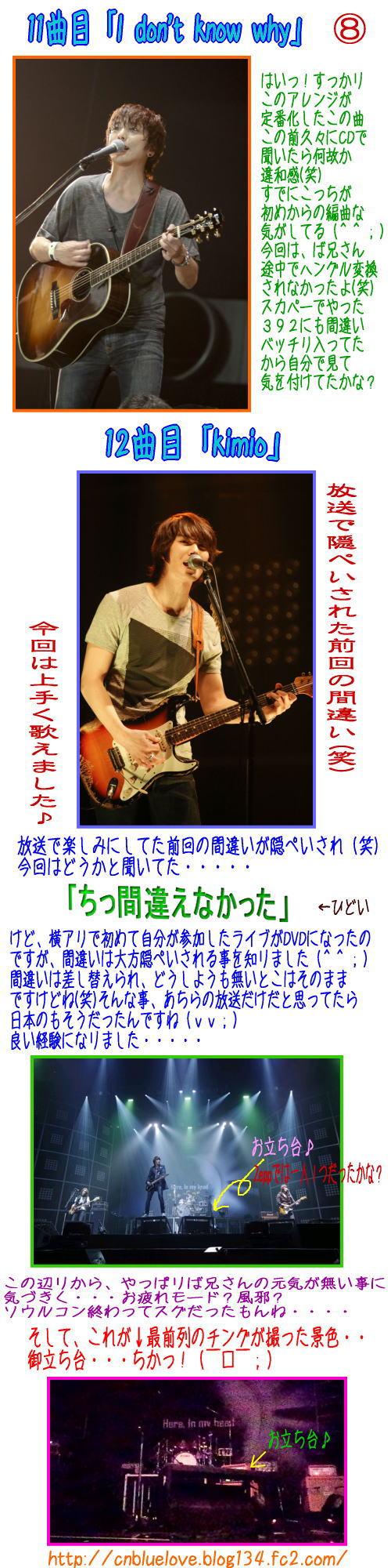 23.12.14Zepp大阪参戦レポ-8