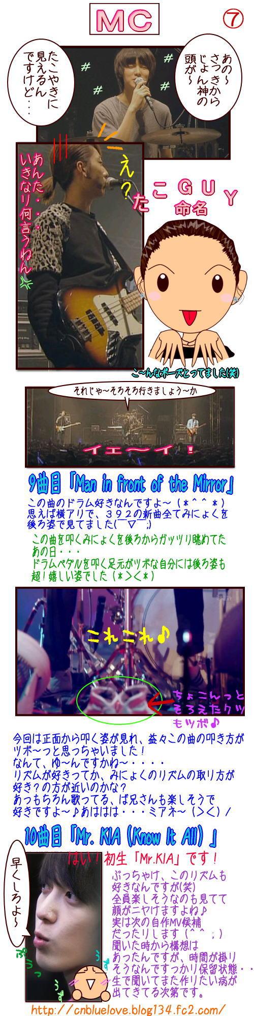 23.12.14Zepp大阪参戦レポ-7
