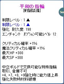 Gアクセ交換1