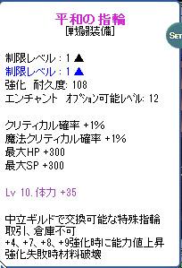 Gアクセ交換2