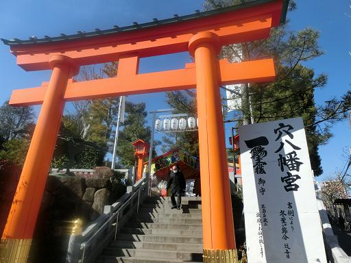 穴八幡神宮