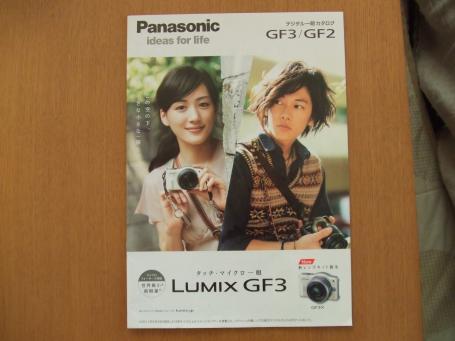 LUMIX GF3 カタログ